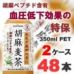 サントリー 胡麻麦茶 350mlPET 48本セット (2ケース) 【特定保健用食品】