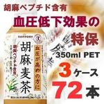 サントリー 胡麻麦茶 350mlPET 72本セット (3ケース)【特定保健用食品】