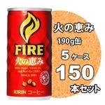 キリン FIREファイア 火の恵み 190g缶 150本セット (5ケース)