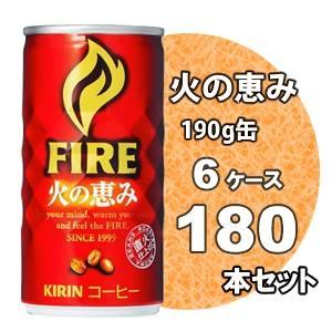 キリン FIREファイア 火の恵み 190g缶 180本セット (6ケース)