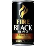 キリン FIRE ファイア ブラック 手摘み完熟豆 185g缶 150本セット (5ケース)