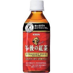 キリン 午後の紅茶 ストレートプラス 350mlPET 240本セット【特定保健用食品】 (10ケース)