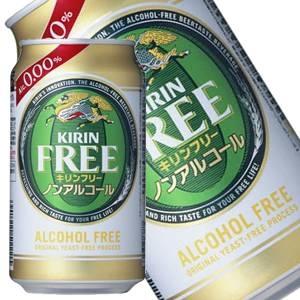 キリン FREE フリー 350ml缶 72本セット (3ケース)