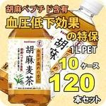 サントリー 胡麻麦茶 1LPET 120本セット (10ケース) 【特定保健用食品】