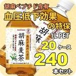 サントリー 胡麻麦茶 1LPET 240本セット (20ケース) 【特定保健用食品】