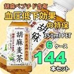 サントリー 胡麻麦茶 350mlPET 144本セット (6ケース) 【特定保健用食品】