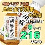 サントリー 胡麻麦茶 350mlPET 216本セット (9ケース) 【特定保健用食品】