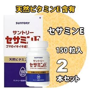 サントリー セサミンE 2本セット (150粒入×2本)