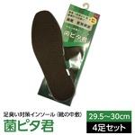 足臭い対策インソール(靴の中敷) 菌ピタ君(29.5〜30cm)×4足
