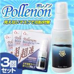 シュッ!とひと吹きで花粉対策 見えないマスク Pollenon(ポレノン) 【3個セット】