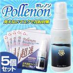 シュッ!とひと吹きで花粉対策 見えないマスク Pollenon(ポレノン) 【5個セット】