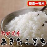 【味と価格に自信アリ!】厳選一等米!平成21年産 秋田県産あきたこまち白米(30kgの玄米を精米して出荷します。重量が約10%目減りします)