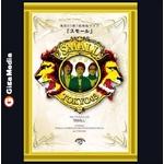 第7回東京03単独ライブ「スモール」for mobile