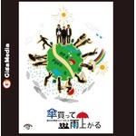 東京03 単独ライブVOL.5「傘買って雨上がる」 for mobile