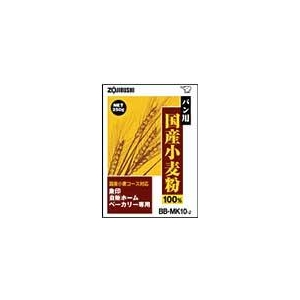 象印 ホームベーカリー専用パン用国産小麦粉