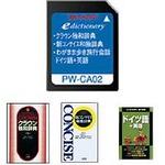 シャープ コンテンツカード【独語辞書カード】PW-CA02