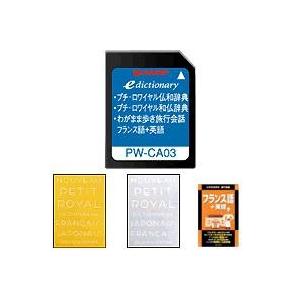 シャープ コンテンツカード【仏語辞書カード】PW-CA03