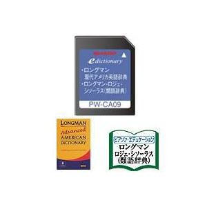 シャープ コンテンツカード【ロングマン英英カード】PW-CA09