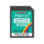 シャープ コンテンツカード【動物図鑑カード】PW-CA100