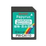 シャープ コンテンツカード【植物/昆虫図鑑カード】PW-CA110