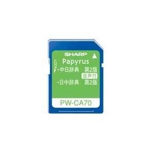 シャープ コンテンツカード【音声付中国語辞書カード(第2版)】PW-CA70