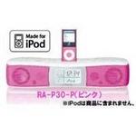 ビクター iPod対応ポータブルオーディオシステム RA-P30 ピンク