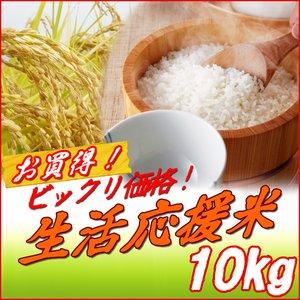 ビックリ価格!生活応援米【A】 白米10kg (5kg×2袋)
