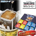 麻布タカノ スペシャルコーヒーセット