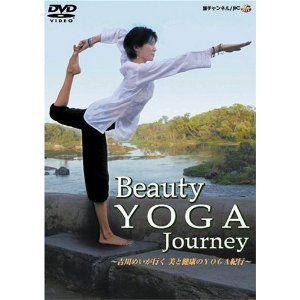 【DVD】Beauty YOGA Journey 〜吉川めいが行く 美と健康のYOGA紀行〜
