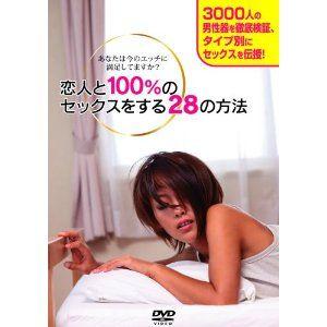 愛のハウツー【DVD】恋人と100%のセックスをする28の方法