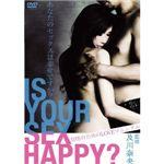 【DVD】IS YOUR SEX HAPPY? 〜あなたのセックスは幸せですか〜