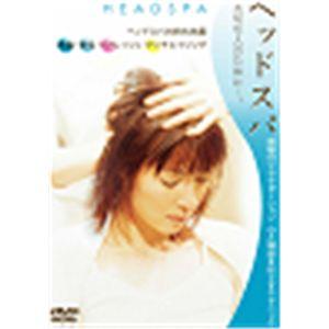【DVD】ヘッドスパ〜究極のリラクゼーション〜