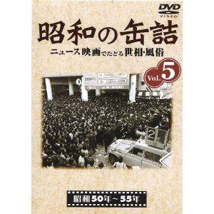 【DVD】昭和の缶詰 Vol.5