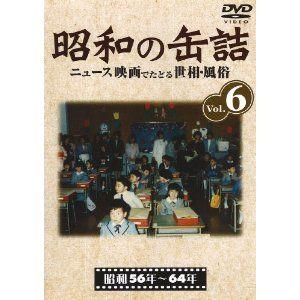 【DVD】昭和の缶詰 Vol.6