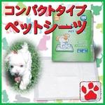 【ペットシーツ】レギュラーサイズ100枚入り☆抗菌消臭、吸収力アップ、コンパクトサイズ