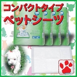 【ペットシーツ】レギュラーサイズ400枚入り☆抗菌消臭、吸収力アップ、コンパクトサイズ