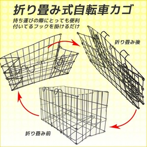 折り畳み式 自転車用前カゴ
