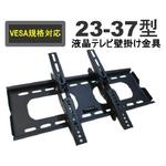 液晶テレビ・プラズマ・アーム壁掛金具 23〜37 VESA