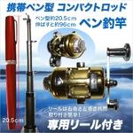 【カラーお任せ】ペン型携帯釣り竿 フィッシング アウトドアーに