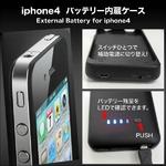 iphone4バッテリー内蔵ケース 薄型usbハードフルカバー