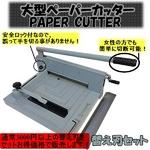 裁断機大型ペーパーカッター替え刃付き 得々セット