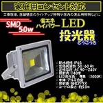 LED投光器3000k50W/500W相当/5Mコード/電球色/暖色