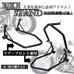 4段調整可能/フロント/リア兼用バイクスタンド ブラック