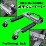 油圧式ホイールカードーリー/ゴージャッキ/タイヤカードーリー