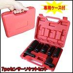 7pcセンサーソケットセット/バキュームインジェクター各7種