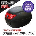 リアボックス テールBOXハード28L