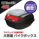 リアボックス テールBOXハード48L