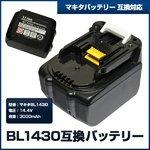 MAKITAマキタ BL1430互換 バッテリー14.4V3000mAh