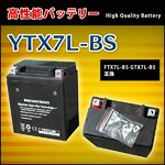 バイクバッテリー YTX7L-BS(FTX7L-BS GTX7L-BS互換)