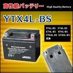 バイクバッテリー YTX4L-BS(YT4L-BS FT4L-BS GT4L-BS KT4L-BS FTH4L-BS GTX4L-BS互換)